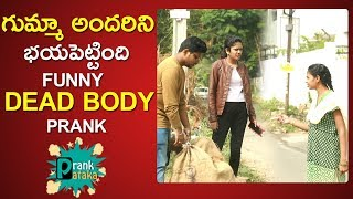 Funny Body Moving Prank On Road || Gumma Sravani || Latest Telugu Funny Pranks || Prank Pataka