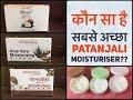 Patanjali Moisturiser Review|पतंजलि  मॉइस्चराइजर के फैयदे और नुक्सान