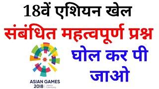 【2】ASIAN GAMES 2018 :IAS/PCS/SSC/BANK/VDO/RAILWAY/RPF/NET