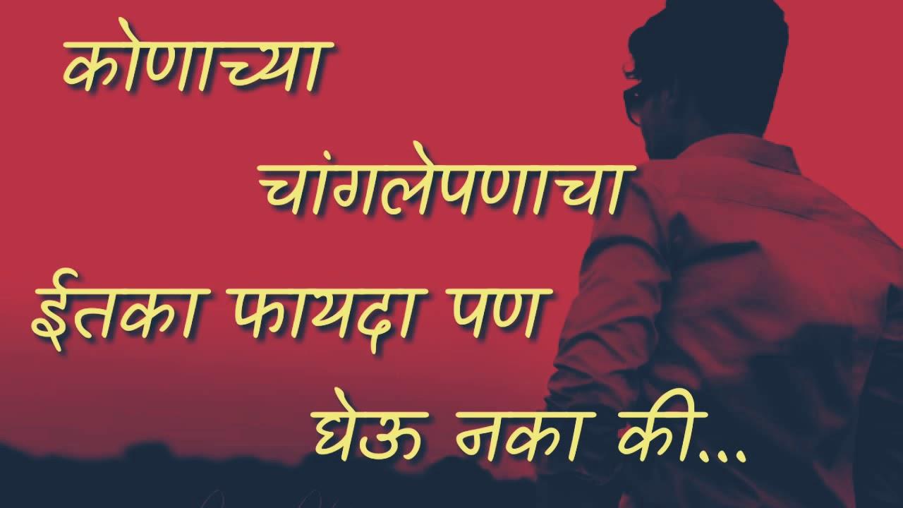 In marathi status 40 Time