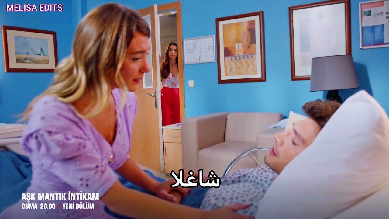 مسلسل عشق منطق إنتقام الحلقة السادسة - إعلان 1 - كامل مترجم للعربية .. غيرة × غيرة 😂😍💃🏼