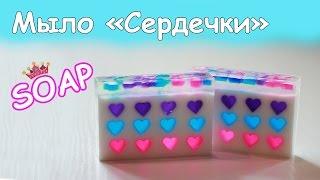 """Нарезное мыло """"Сердечки"""" ● Витражное мыло ● Мастер-класс ● МЫЛОВАРЕНИЕ ● Soap making"""