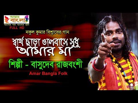 স্বার্থ ছাড়া ভালবাসে সুধু আমার মা || বাসুদেব রাজবংশী || Basudev Rajbangshi || Folk Song || Full HD