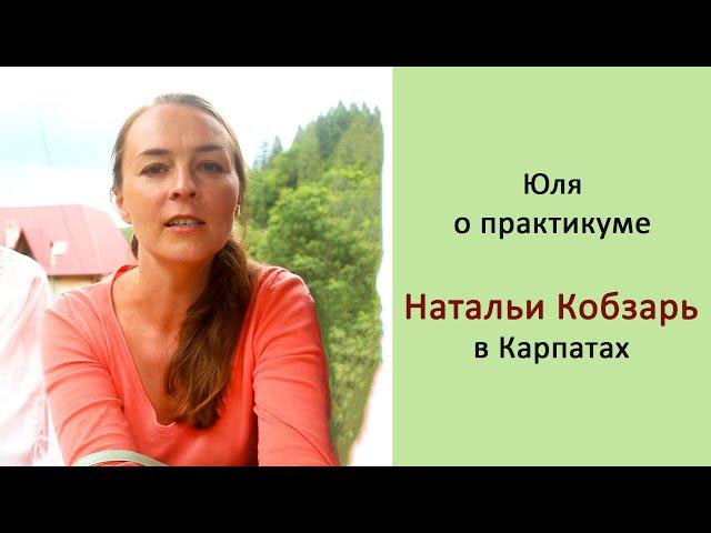 Практикум Натальи Кобзарь в Карпатах, отзыв Юли г. Каменец-Подольский