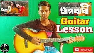 Oporadhi(অপরাধী)-Easy Guitar Lesson..By-Mera Guitar Channel(Hindi/English)