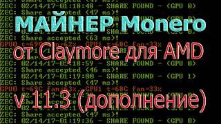 Майнинг Monero: алгоритм майнинга изменен!