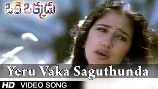 Oke Okkadu Movie  Yeru Vaka Saguthundaga Video Song  Arjun, Manisha Koirala