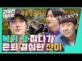 효시리❤️ 강남 이색데이트, 압구정 맛집, 서울데이트❤️