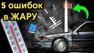 5 ошибок при езде в ЖАРУ ! Чего нельзя делать на автомобиле ЛЕТОМ ? Перегревы и поломки