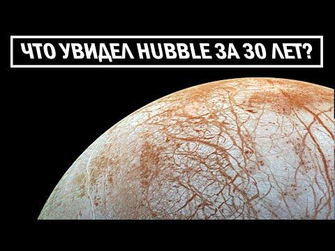 Что увидел Hubble