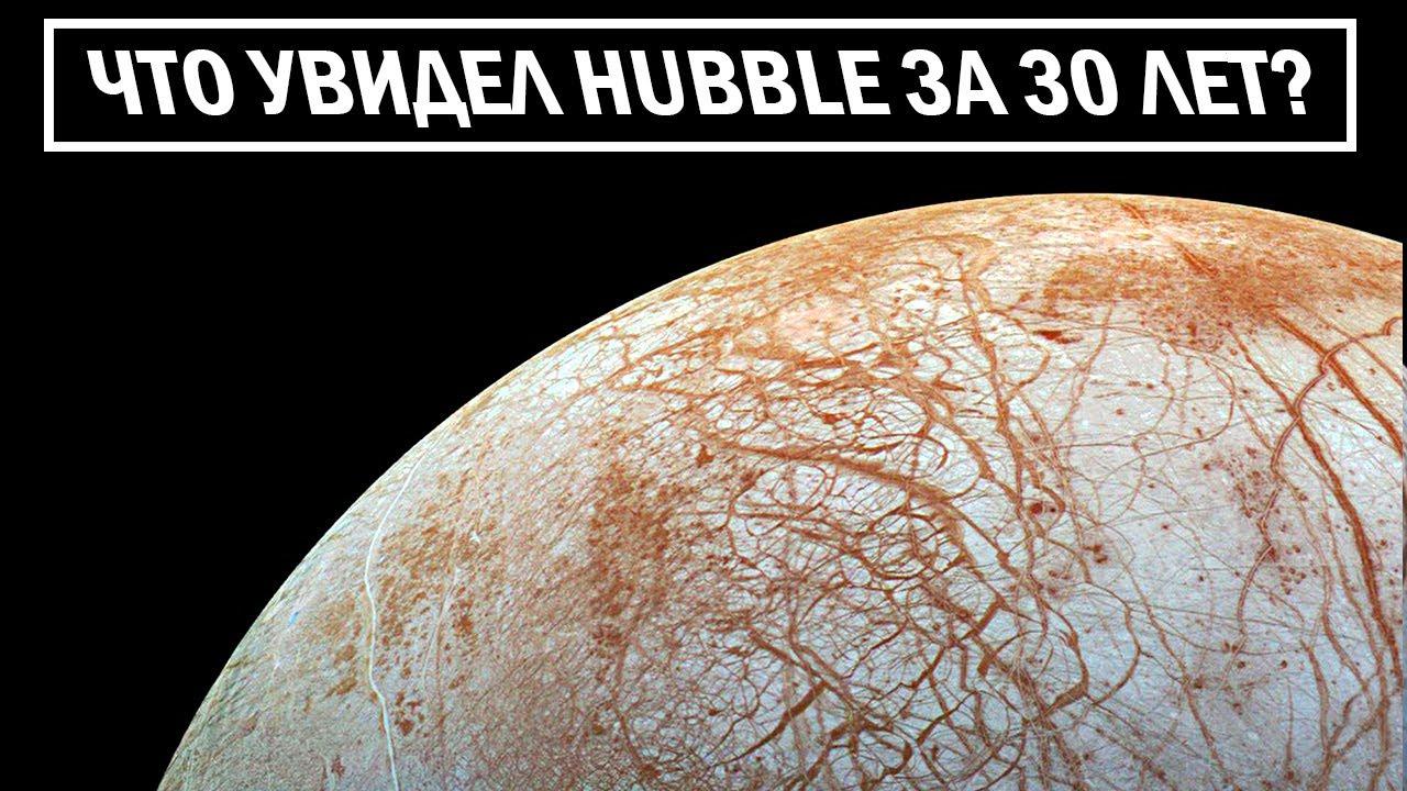 Что увидел Hubble в солнечной системе за 30 лет