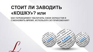 Как переводчику заработать в интернете? продажа переведенных статей