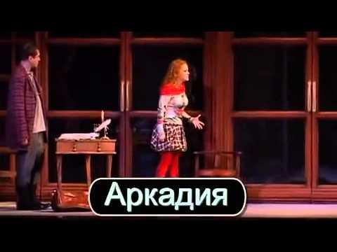 Спектакль «Аркадия» в театре на Малой Бронной