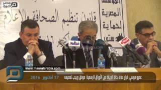 مصر العربية | عمرو موسي: قرار حذف خانة الديانة من الأوراق الرسمية  موفق ويجب تعميمه