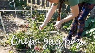 як зробити самому арку для плетистой троянди розбірну