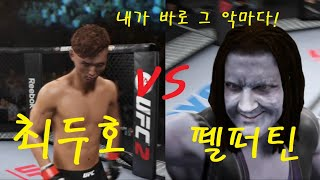 """특선UFC 최두호 VS 펠퍼틴 """" 미친 욕망덩어리 논네! 기절시켜라!"""