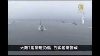 【中國新聞_國際新聞】大陸7艦艇近釣島 日派艦艇警戒