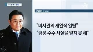 """전병헌 """"관여한 적 없다""""…檢, 영장 청구 검토 thumbnail"""