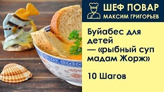 Буйабес для детей — «рыбный суп мадам Жорж» . Рецепт от шеф повара Максима Григорьева