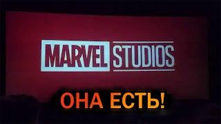 Мстители 4 - Сцены после титров