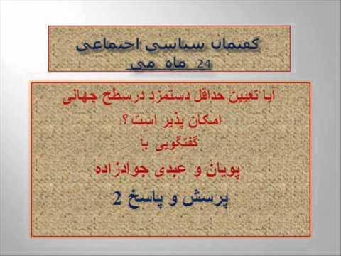 Hade Aghal Dastmozd-پرسش و پاسخ 2