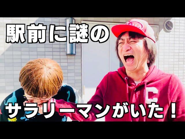通勤途中に矢沢永吉の走り方をするサラリーマンがいた!!
