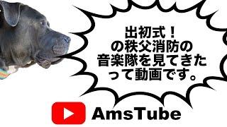 秩父消防組合2015年出初式 音楽隊&シンタロウ(30秒動画) 【レリゴー】