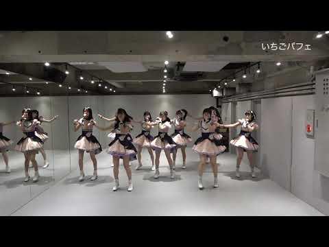 【公式】アイドルカレッジ「08.いちごパフェ」【2020】