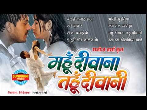 Mahu Deewana Tahu Deewani -Jukebox-Super Hit Chhattisgarhi Movie - Full Song - Jukebox