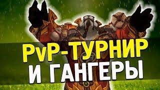 PvP ТУРНИР,ГАНГЕРЫ, ШТУРМ ШТОРМГРАДА (полный стрим) | WoW Legion 7.3.5
