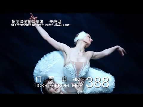 St Petersburg Ballet Theatre Swan Lake - Macao Venetian