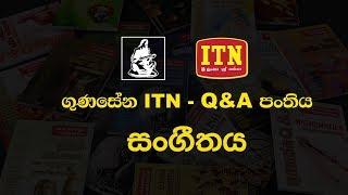 Gunasena ITN - Q&A Panthiya - O/L Music (2018-08-02) | ITN Thumbnail