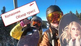 Копаоник Обзор трасс горнолыжного курорта