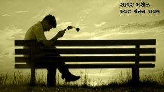Yaad lilu tame ne gujarati song download avya joyu pan