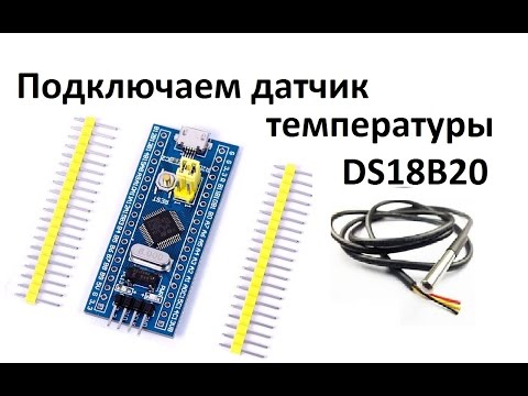 STM32 DS18B20 подключение датчика температуры