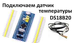 STM32 DS18B20 подключение датчика температуры(STM32CUBE DS18B20 подключение датчика температуры.Считываем значение температуры. Сам проект https://drive.google.com/open?id=0By..., 2016-05-15T15:22:32.000Z)