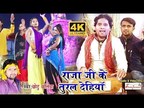 Chhotu Chhaliya का सुपरहिट गाना | राजा जी के तुरल देहियाँ  | RAJA JI KE TURAL DEHIYA