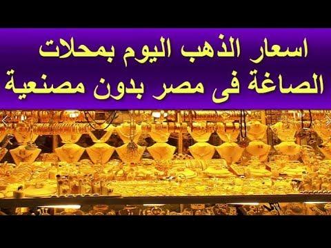 اسعار الذهب اليوم الجمعه 5 4 2019 بمحلات الصاغة فى مصر بدون مصنعية