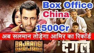 Dangal का China रिकॉर्ड खत्म | अब सलमान होंगे Box Office का King