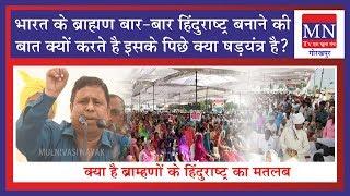 ब्राम्हणों द्वारा हिंदुराष्ट्र कहने के पिछे का मकसद क्या है || Waman Meshram