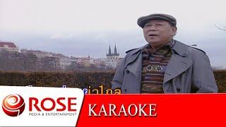 ระฆังใจ - สุเทพ วงศ์กำแหง (KARAOKE)