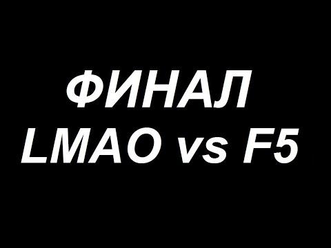 LMAO Vs F5   ФИНАЛ   BROTHERHOOD TOURNAMENT   1 часть