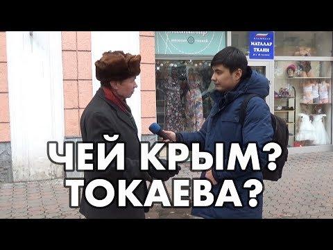 ТОКАЕВ | АННЕКСИЯ КРЫМА | РОССИЯ И УКРАИНА