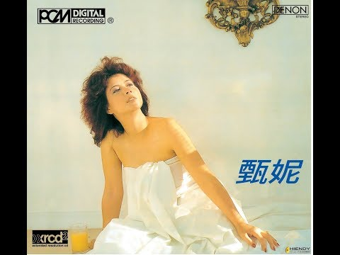 甄妮 Jenny Tseng 木頭人 1981 FULL ALBUM