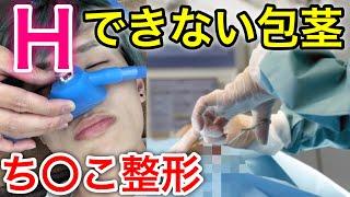 【ちん公開】包茎手術で激痛チン〇を切り落とします。完結編!!