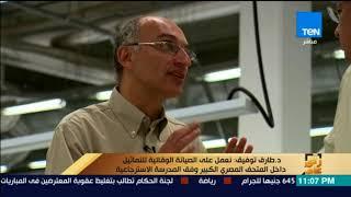 رأي_عام - الدكتور طارق توفيق: المتحف المصري الكبير سيعرض تاريخ حياة