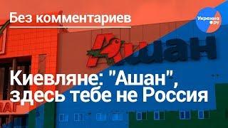 """Секс-скандал в киевском """"Ашане"""": виновата Россия"""
