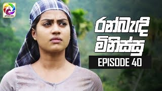 Ran Bandi Minissu Episode 40 || 10th JUNE 2019 Thumbnail