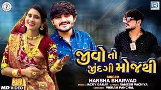 Hansha Bharwad - Jivo To Jindgi Moj Thi   જીવો તો જીંદગી મોજથી   New Gujarati Song   Full HD Video