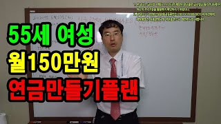 55세여성 월150만원 연금만들기플랜★예진아빠의 착한보험★